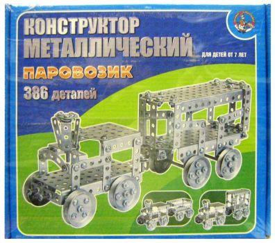 Конструктор металлический «Паровозик» 386 дет.  00949