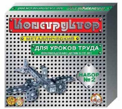 Конструктор металлический №2 (для уроков труда)  00842