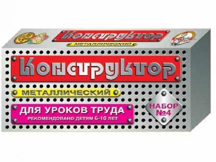 Конструктор металлический №4 (для уроков труда)   00851