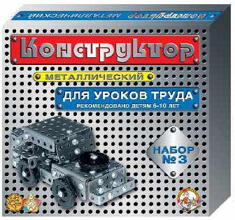 Конструктор металлический №3 (332 эл. для уроков труда м/г) 00843