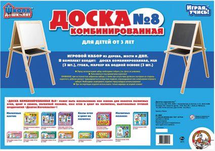 Доска комбинированая-8 планшет напольный 00947