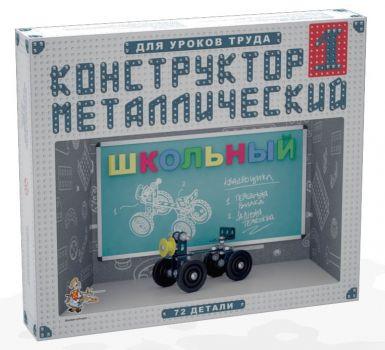 Конструктор металлический Школьный-1 для уроков труда 02049